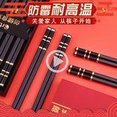 高檔家庭家用防滑合金筷子10雙套裝耐高溫消毒非骨瓷   「極有家」