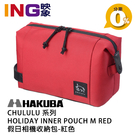 日本 HAKUBA CHULULU HOLIDAY INNER POUCH M BLACK 假日相機收納包 紅色 內袋