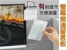 螢幕側邊留言板 顯示器側邊貼 左側 右側 顯示屏便籤板 重複黏貼 可再貼 便簽板 螢幕側貼 學習
