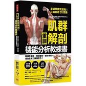 【重訓】肌群解剖X機能分析教練書:鍛鍊全體幹,有效塑形、避免傷害,增強肌耐力與爆