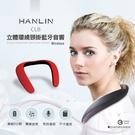 HANLIN CLB 立體環繞頸掛藍芽耳機 頸掛耳機 FM收音 記憶卡播放喇叭音箱音響 運動夜跑露營【MA050】