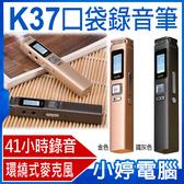 【3期零利率】全新 K37口袋錄音筆 41小時錄音16GB 環繞麥克風 中文介面 一鍵錄音