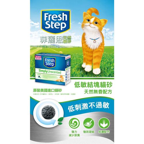 【培菓寵物48H出貨】(免運)美國fresh step》菲麗思長效貓砂 多貓無香味貓砂25磅*2盒