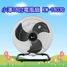 ^聖家^KW-1803D 小澤家電 KOZAWA 18吋超旋風座電風扇