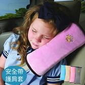 安全帶護肩套 兒童毛絨靠枕 小太陽純色 B7K046 AIB小舖