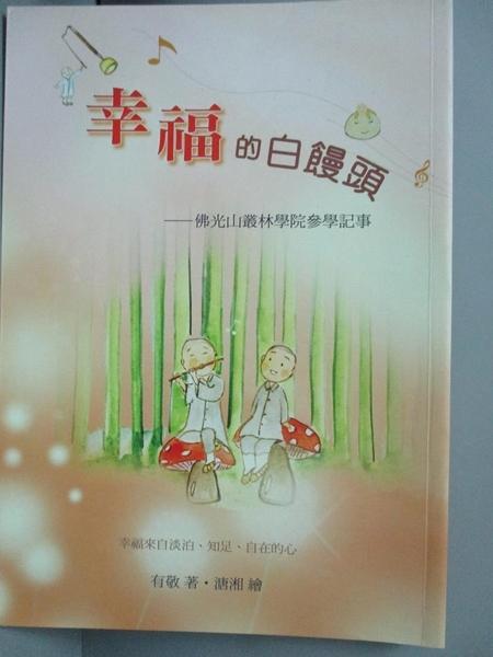 【書寶二手書T3/宗教_JAB】幸福的白饅頭 : 佛光山叢林學院參學紀事_有敬