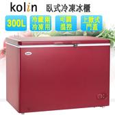 Kolin歌林 300L上掀式臥式冷凍櫃 KR-130F02/03~含拆箱定位