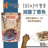 買5送1【SofyDOG】Hyperr超躍 手作減鹽丁香魚 60g 寵物零食 狗零食