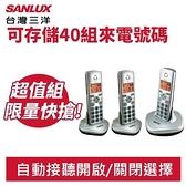 【超值組】SANLUX 三洋 DCT-9831 超大字鍵數位無線電話-三手機組(不挑色)