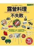 露營料理不失敗:戶外料理器具大解惑.炊事密技全公開.必備配件一次網羅!