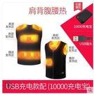 充電加熱背心電熱發熱馬甲馬夾智能溫控保暖衣服男冬季防寒女外套 城市科技DF