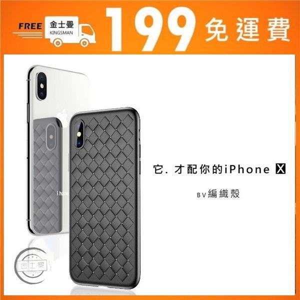 【金士曼】商務 編織 手機殼 iphone 8 iphone X iphone 7 i8 保護殼 鏡頭保護 軟殼