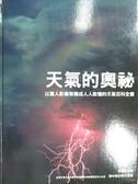 【書寶二手書T8/科學_YEZ】天氣的奧祕_丹洛普