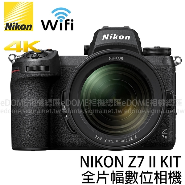 NIKON Z7 II KIT 附 24-70mm f/4 S (24期0利率 公司貨) Z72 全片幅 Z系列 FX 眼控追焦