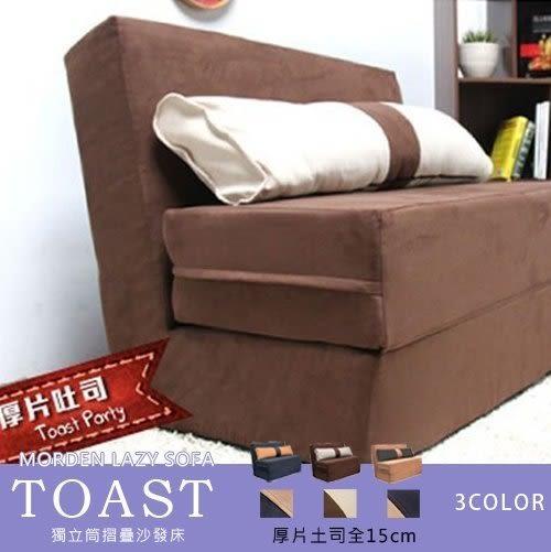 【BNS家居生活館】TOAST厚片土司15cm獨立筒摺疊沙發床~三色任選 / 沙發床 雙人沙發 折疊椅