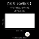 100張四尺半生半熟宣紙書法專用紙熟練字作品紙【君來佳選】