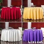 桌布 酒店桌布布藝餐廳臺布飯店餐桌布歐式大圓桌桌布圓形家用圓桌布 【618 購物】