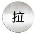 迪多deflect-o   610210C   拉-鋁質圓形貼牌 / 個