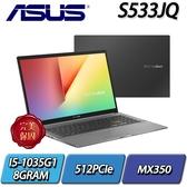 "ASUS||S533JQ-0088G1035G1||搖滾黑||i5-1035G1||8GB||512SSD||MX350||15""||IPS||"