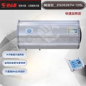 『怡心牌熱水器』 ES-2626TH 快速加熱 橫掛式電熱水器105公升 220V(調溫型)  節能款 大坪數公寓透天用