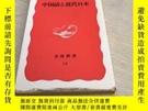 二手書博民逛書店罕見日文原版 中國語と近代日本Y393929 安藤彥太郎 巖波新書