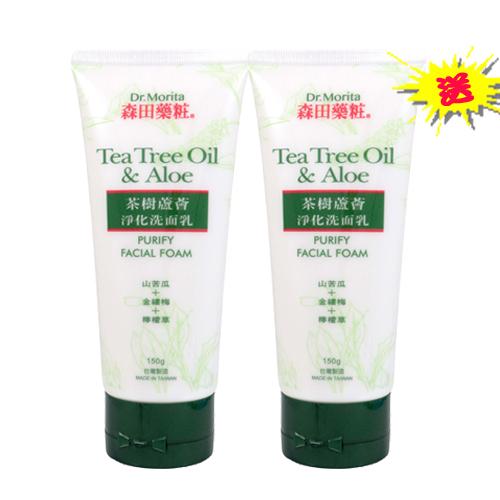 【買一送一】森田藥粧茶樹蘆薈淨化洗面乳150g