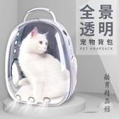 貓包外出便攜透氣透明貓咪背包太空寵物艙攜帶狗雙肩貓籠子貓書包 酷男精品館