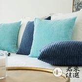 簡約純色抱枕時尚靠墊靠背墊臥室靠枕腰靠純色條紋抱枕【君來佳選】
