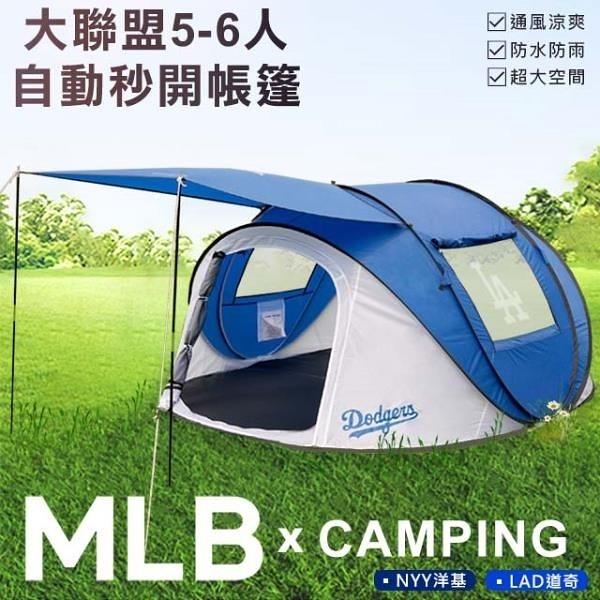 【南紡購物中心】【MLB】大聯盟5-6人自動秒開帳篷-LAD道奇(K-56LAD)