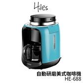 點我結帳優惠【義大利Hiles自動研磨美式咖啡機】HE-688 咖啡機 自動研磨咖啡機 磨豆機 美式咖啡機