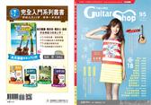 小叮噹的店- 吉他教材/吉他月刊 011022.六弦百貨店第95輯 2016 / 1月號