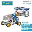 ProsKit 空氣動力引擎車 科學玩具 GE-631 台灣寶工