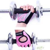 新品透氣健身手套女士器械訓練運動半指手套女性鍛煉單車房護掌 新年鉅惠