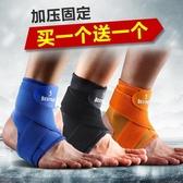 護踝男女腳腕關節固定扭傷防護腳裸運動保暖籃球護腳踝 快速出貨