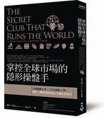 掌控全球市場的隱形操盤手:8家關鍵企業X39位神秘人物,讓你了解原物料商品王國的...