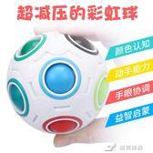 永駿無限彩虹球無聊打發時間神器兒童益智力玩具足球減壓異形魔方 樂芙美鞋