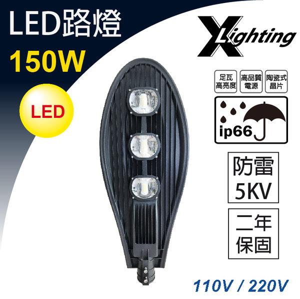 2年保 LED路燈 150W 白光 IP66防水 防雷5KV EXPC X-LIGHTING ( 50W 100W )