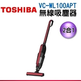 【信源電器】東芝直立式2合1 無線吸塵器 VC-WL100APT