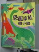 【書寶二手書T2/少年童書_YHC】小小創意大師-恐龍家族動手做_麗貝卡.吉爾平、費歐娜.瓦特