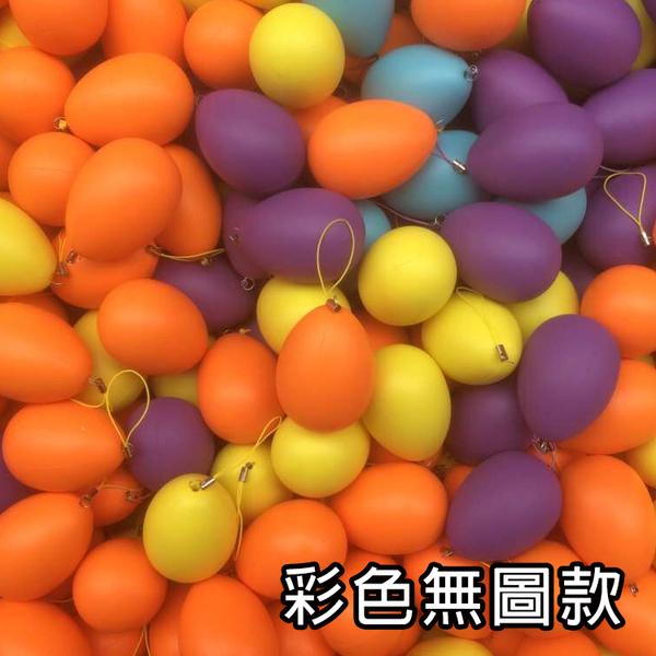 畫畫蛋 DIY 復活節彩蛋 彩繪彩蛋 復活節 雞蛋 彩色蛋 空白蛋 造型蛋 仿真雞蛋 立蛋【塔克】