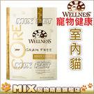 ◆MIX米克斯◆WELLNESS寵物健康-CORE無穀室內貓低卡【11磅】WDJ認證飼料