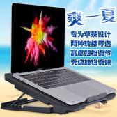 電腦散熱器  mac蘋果筆記本11電腦12散熱器13支架13.3寸風扇14靜音底座macbook 晶彩生活