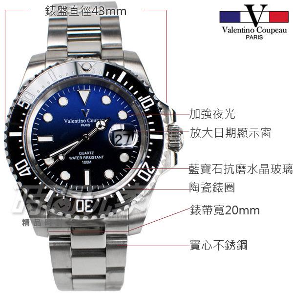 valentino coupeau 范倫鐵諾 夜光時刻 不鏽鋼 防水手錶 男錶 漸層面盤 潛水錶 水鬼 石英錶 V61589漸層藍