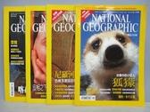 【書寶二手書T4/雜誌期刊_PEL】國家地理雜誌_2002/9-12月間_共4本合售_狐獴等
