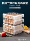 日本雞蛋盒抽屜式保鮮收納盒冰箱用放雞蛋的盒子防摔廚房蛋盒架托 開春特惠 YTL
