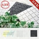 馬賽克貼片德式蛋糕】免運 10片1組 3D立體壁貼 磁磚貼 自黏馬賽克 馬賽克磁磚DIY 造型壁貼