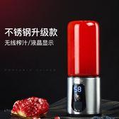 奧科便攜式榨汁機家用學生宿舍果汁機水果小型迷你電動充電榨汁杯  ATF  極有家