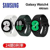 Samsung Galaxy Watch4 44mm (藍芽)[24期0利率]