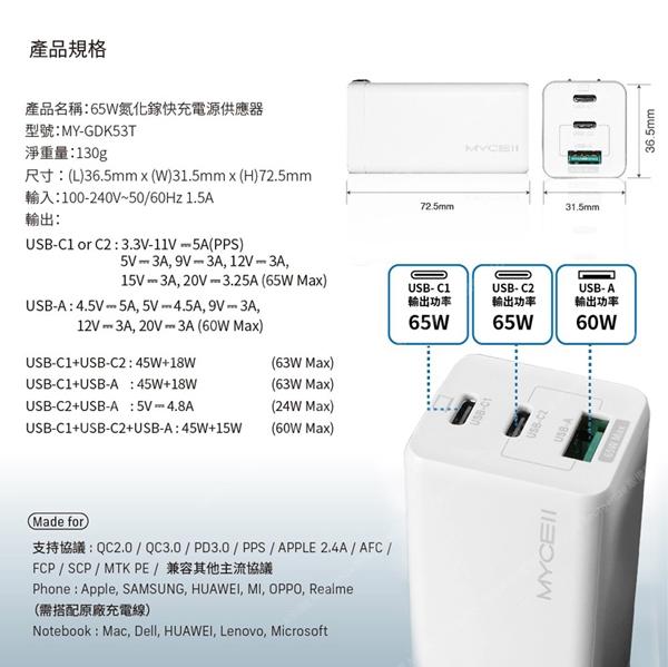 Mycell GaN迷你氮化鎵65W充電器(公司貨)+Baseus倍思鎢金PD Type-C to Lightning 快充線(200cm)