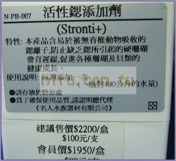 【西高地水族坊】法國Stronti+活性鍶添加劑(一支)
